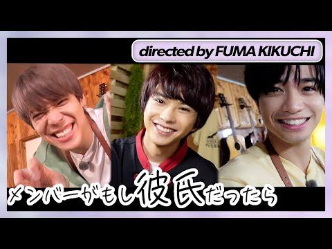 directed by 菊池 風磨 「メンバーがもし彼氏だったら」  ( 「夏のハイドレンジア」  スペシャル映像 )
