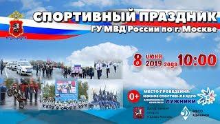 Спортивный праздник московской полиции 2019