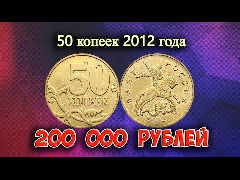 Стоимость редких монет. Как распознать дорогие монеты России достоинством 50 копеек 2012 года