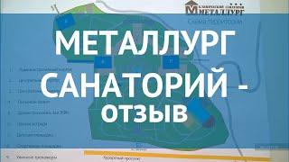 мЕТАЛЛУРГ САНАТОРИЙ 3* Россия Сочи обзор  отель МЕТАЛЛУРГ САНАТОРИЙ 3* Сочи видео обзор