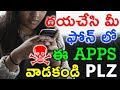 5 Dangerous Android Apps You Need to Delete Immediately   Dangerous Chinese Apps you must Uninstall