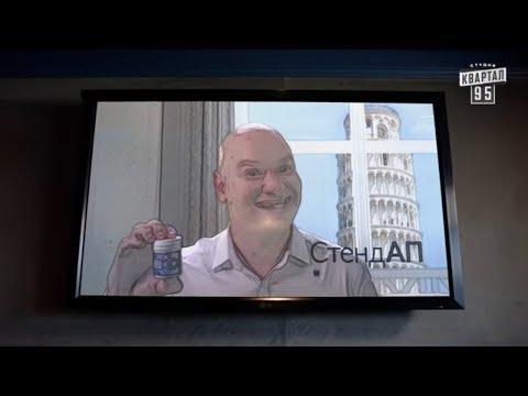 Видео: Стендап реклама для импотентов - Приколы 2018 | Слуга Народа Лучшее