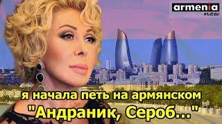 Любовь Успенская поет в Азербайджане армянскую песню:  видео вызвало бурю в сети