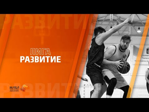 Лига Развитие. ТВВИКУ - ТННЦ