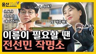 야구인⚾아빠🙋♂️의 양육 방식(ft.캐치볼1시간이상) ㅣ4월 5주ㅣ울산TMI2
