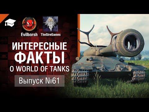 Тимкилл на Линии Фронта - Интересные факты №61 - от Evilborsh и TheSireGames [World of Tanks]