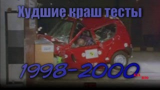 Худшие Краш Тесты 1998-2000 Года По Версии Euroncap