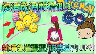 【Pokémon GO】復活節活動猜測?!(開放色違蛋蛋/波克基古出現率增加?!)
