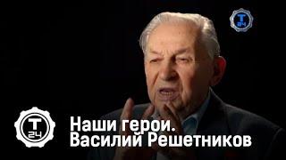 Наши Герои. Василий Решетников