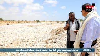 محافظ المهرة يوجه بفتح الطرقات المتضررة بفعل سيول الأمطار الأخيرة