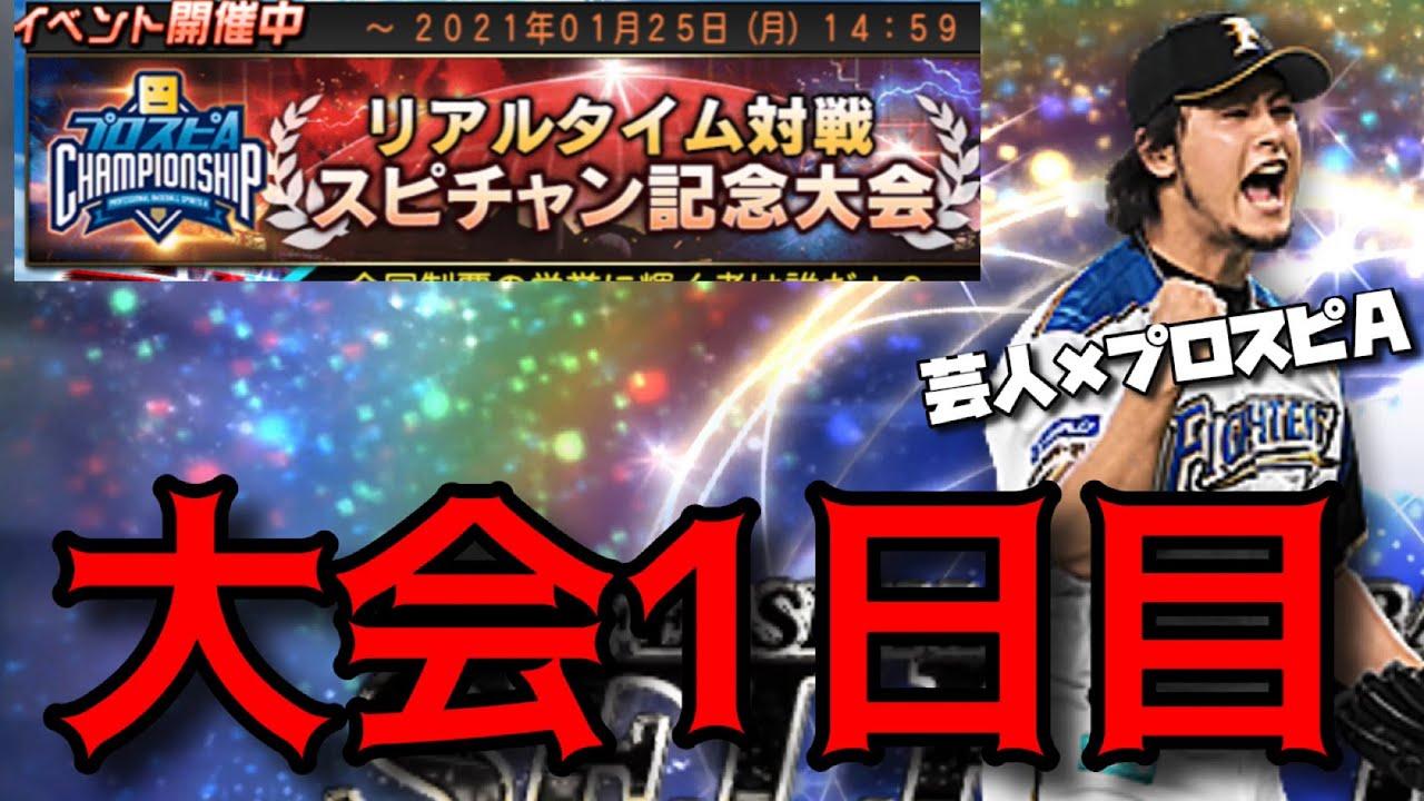 【芸人×プロスピA】スピチャン記念大会初日‼︎リボン目指して戦う試合で投打の柱が大活躍‼︎