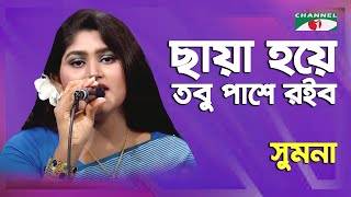 Chaya Hoye Tobu Pashe Roibo | Gaan Diye Shu: | Sumona | Movie Song | Love Song | Channel i | IAV
