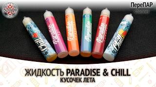 видео Обзор жидкостей Paradise и Chill