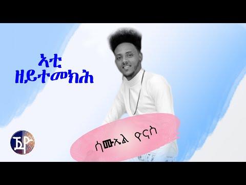 Samuel Yonas - Ati Zeytemekh | ኣቲ ዘይተመክሕ - New Eritrean Music 2018 (Official Video)