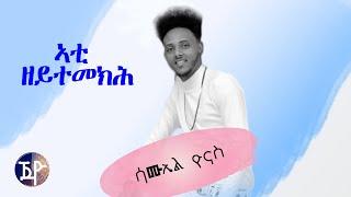Samuel Yonas - Ati Zeytemekh | ኣቲ ዘይተመክሕ - New Eritrean Music 2018