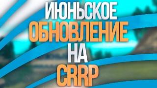 ИЮНЬСКОЕ ОБНОВЛЕНИЕ НА CRIMINAL RUSSIA ROLE-PLAY