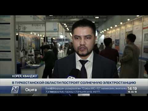 Южнокорейская компания построит в Туркестанской области солнечную электростанцию