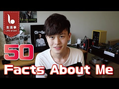 50 Facts About Me | 了解Charlie的五十個問題!