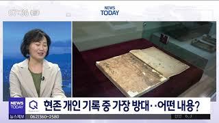 [뉴스투데이](이슈인 관광*레저)'기록의 달인' 미암*…