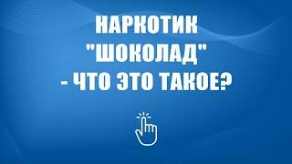 Смотреть видео Лечение зависимости от наркотика «шоколад» в Москве | Моя семья   моя крепость онлайн