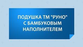 """Видео обзор: Подушка тм """"Руно"""" с бамбуковым наполнителем"""