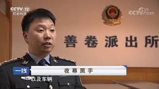 《一线》 20190607 夜幕黑手/紧急抓捕| CCTV社会与法