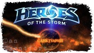 Heroes of the Storm ● Кат-сцены и диалоги официального обучения