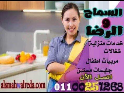 مكتب خدم وشغالات فى مصر مصرية وأجنبية www.alsmahwalreda.com