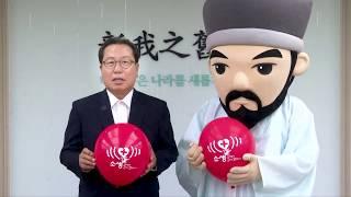 닥터헬기 소생캠페인 남양주시 조광한시장 참여, 부드럽게 잘 진행 안 놀라심