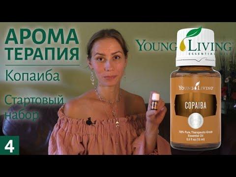 Эфирное масло копаиба (copaiba) / Стартовый набор Young Living / Ароматерапия