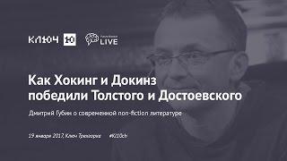 Future Biotech Live: Дмитрий Губин. Как Хокинг и Докинз победили Толстого и Достоевского