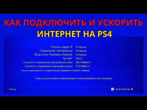 Как подключить интернет на PS4 и увеличить скорость загрузки