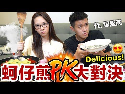 不熟的蚵仔煎能吃嗎?! 滴妹與牛排的料理交鋒! ♥ 滴妹