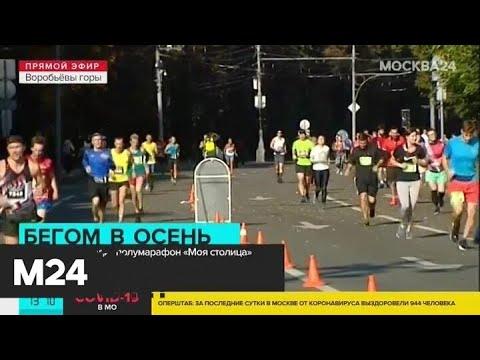 В Москве побили рекорд полумарафона - Москва 24