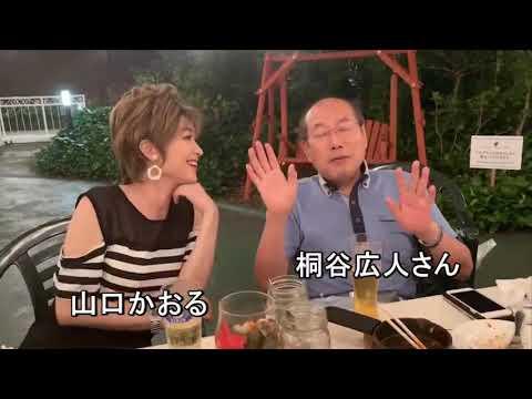 山口かおる(旧青木香織/歌手)の生年月日と年齢を特定!Twitterや