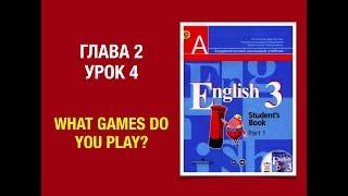 Английския язык 3 класс. Кузовлев English 3. Часть 1 Unit 2, lesson 4 #english3
