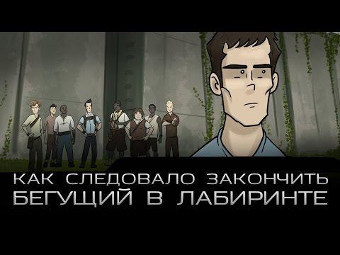 Как следовало закончить Бегущий в лабиринте (русская озвучка)