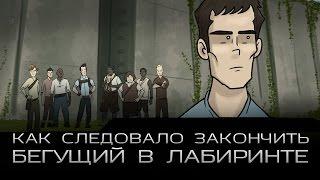 """Как следовало закончить """"Бегущий в лабиринте"""" (русская озвучка)"""