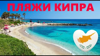 Пляжи Кипра Аренда авто Ларнака Айя Напа 700 подписчиков