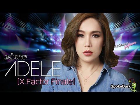 โมเมพาเพลิน : แต่งตาม Adele [X Factor Finale]