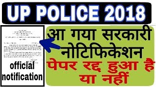 Up Police Exam 2018 cancel or not cancel with proof// पेपर रद्द हुआ है या नहीं