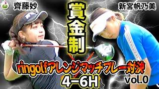 ringolfアレンジマッチプレー対決Vol.0【齊藤妙vs新宮帆乃美#2】