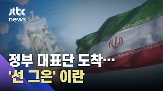 """정부 대표단 테헤란 도착…이란 """"선박 나포와 …"""