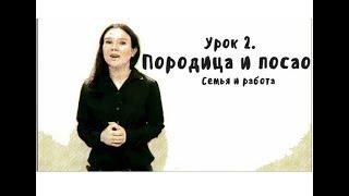 Сербский для начинающих. Урок 2 - О себе, семья и работа