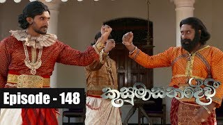 Kusumasana Devi | Episode 148 16th January 2019 Thumbnail