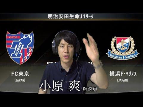 【解説 小原爽】FIFA18でFC東京vs横浜F・マリノスをシミュレーション、解説してみた【2018 J1 第17節】