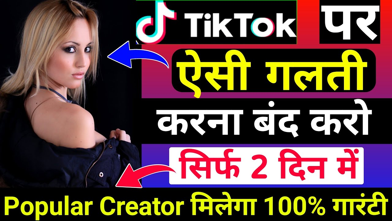 How to Become Popular on Tiktok | How to Viral video on ...