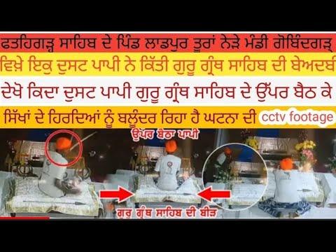 Download pind ladpur tura guru granth sahib di hoi beadbi   cctv video footage   Guru granth   near Khanna  