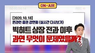 2020/10/18(일) 황민혁|빅히트 상장 전후, 문…