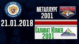 Хоккей│УЗС│ММг 01 - Салават Юлаев 01 │20 января